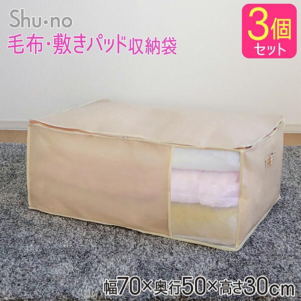 SN 毛布敷きパッド収納袋 3個セット