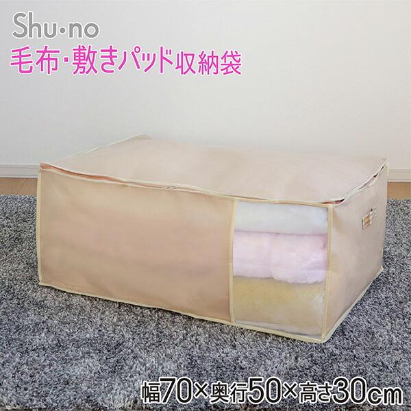 SN 毛布敷きパッド収納袋