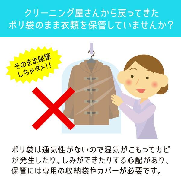 クリーニングの袋ダメ