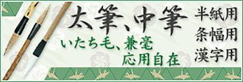 【太筆・中筆】半紙用〜条幅用 漢字用 いたち毛・ 兼毫 応用自在