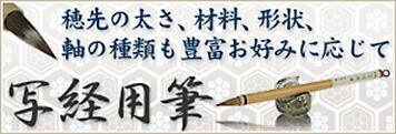 【写経用筆】穂先の太さ、材料、形状、軸の種類も豊富お好みに応じて