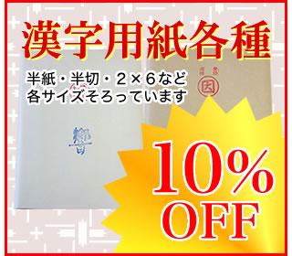 漢字用紙セール