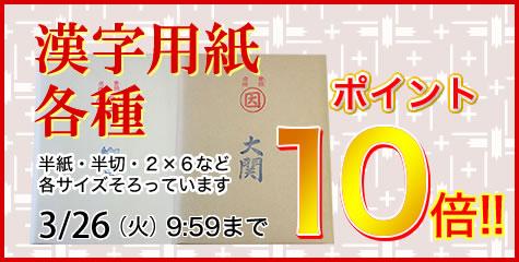 漢字用紙ポイントアップ