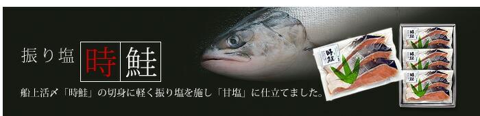 振り塩 時鮭
