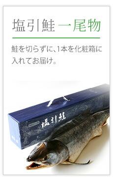 塩引鮭(塩引き鮭)一尾物