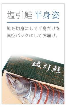 塩引鮭(塩引き鮭)半身姿造り