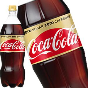 コカコーラ コカ・コーラゼロカフェイン 1.5LPET×16本[8本×2箱] 北海道、沖縄、離島は送料無料対象外 [送料無料]【3~4営業日以内に出荷】