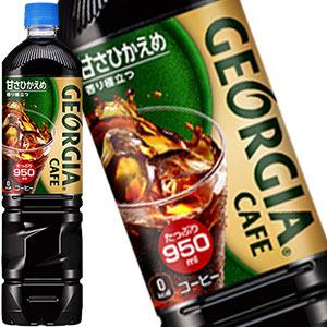コカコーラ ジョージアボトルコーヒー甘さひかえめ 950mlPET×12本 北海道、沖縄、離島は送料無料対象外 [送料無料]【3~4営業日以内に出荷】
