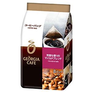 コカコーラ ジョージア芳醇な香りのマイルドブレンド 8gコーヒーバッグ×8個×16本[8本×2箱] 北海道、沖縄、離島は送料無料対象外 [送料無料]【3~4営業日以内に出荷】