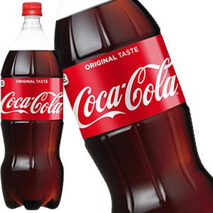 コカコーラ コカ・コーラ 1.5LPET×8本 北海道、沖縄、離島は送料無料対象外 [送料無料]【3~4営業日以内に出荷】