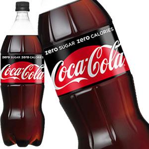 コカコーラ コカ・コーラゼロシュガー1.5LPET×8本 北海道、沖縄、離島は送料無料対象外 [送料無料]【3~4営業日以内に出荷】