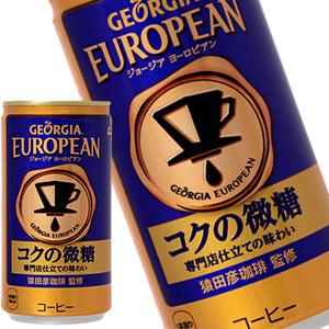 コカコーラ ジョージアヨーロピアンコクの微糖 185g缶×60本[30本×2箱] 北海道、沖縄、離島は送料無料対象外 [送料無料]【3~4営業日以内に出荷】