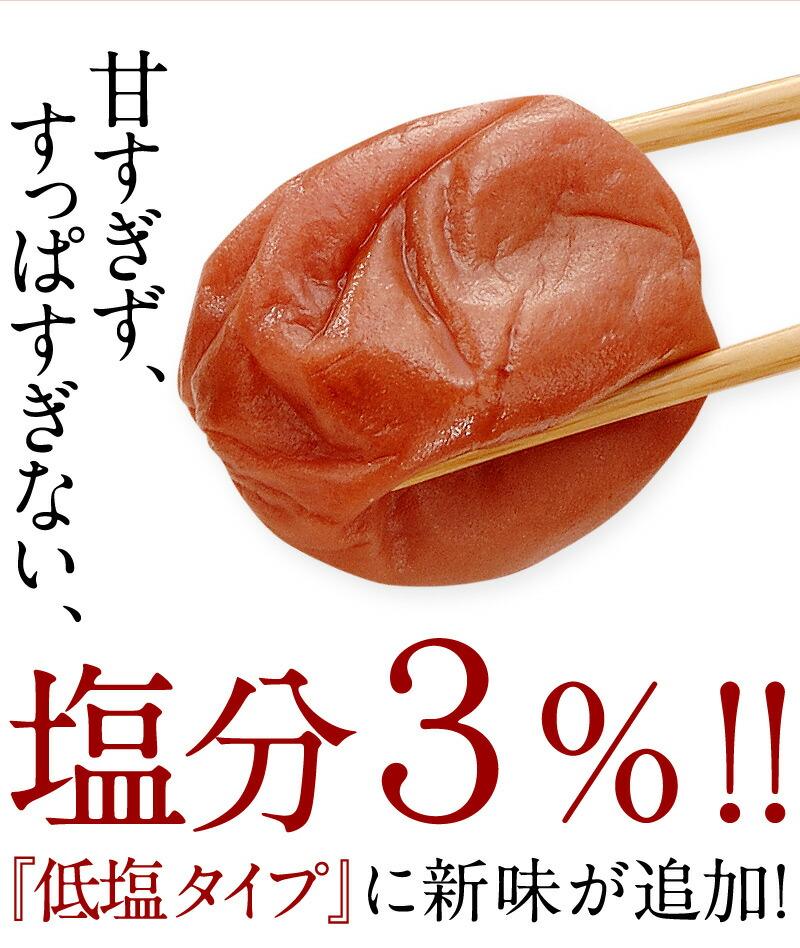 3%低塩 つぶれ梅