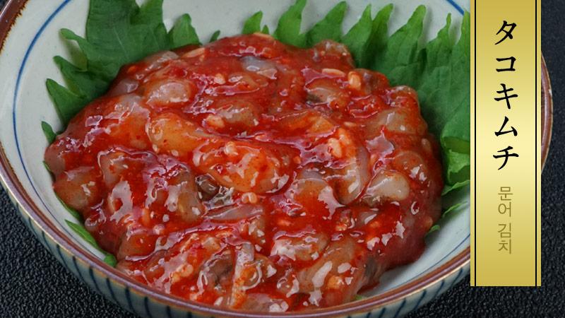 海鮮キムチ
