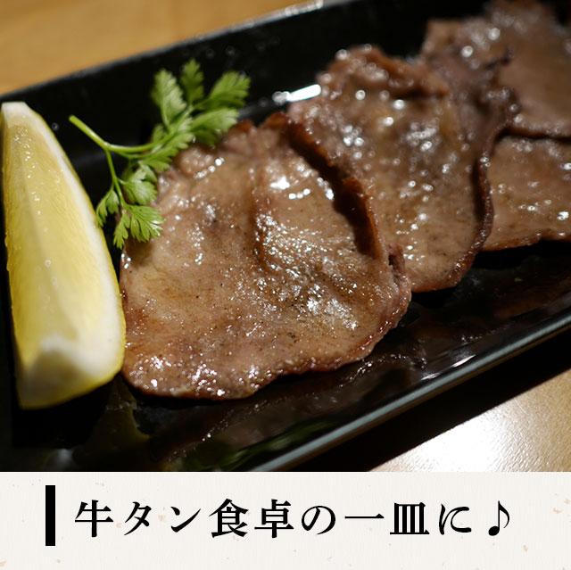 牛タン 塩タレ漬け 1 kg