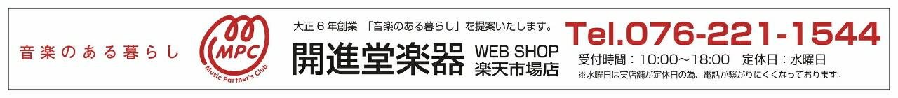 MPC 開進堂楽器WEBSHOP 楽天市場店