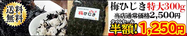 梅ひじき300