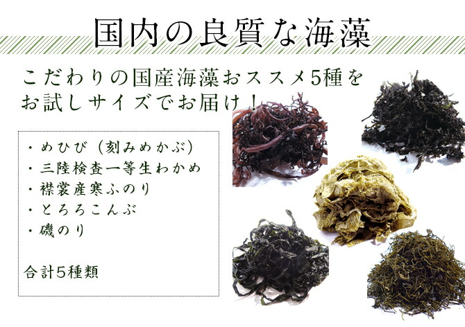 良質な海藻