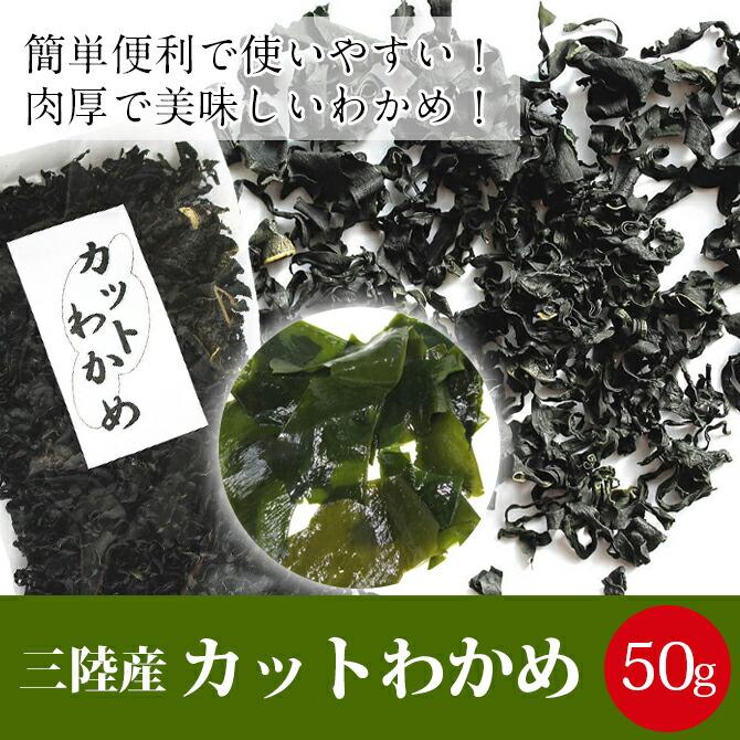 日本一のわかめ産地の三陸産!