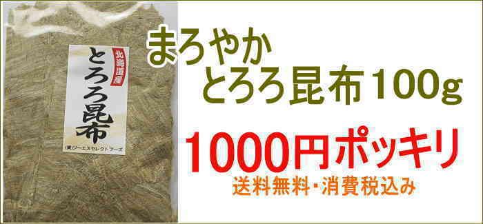 とろろ昆布1000円ポッキリ