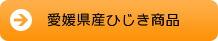 愛媛県産ひじき商品