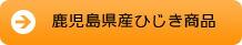 鹿児島県産ひじき商品