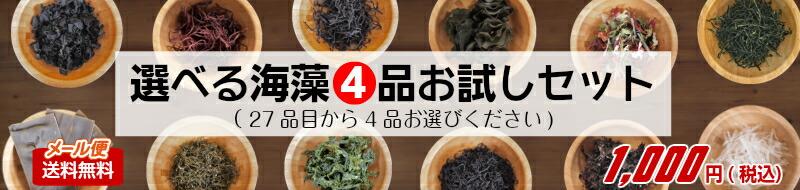 選べる海藻4品お試しセット