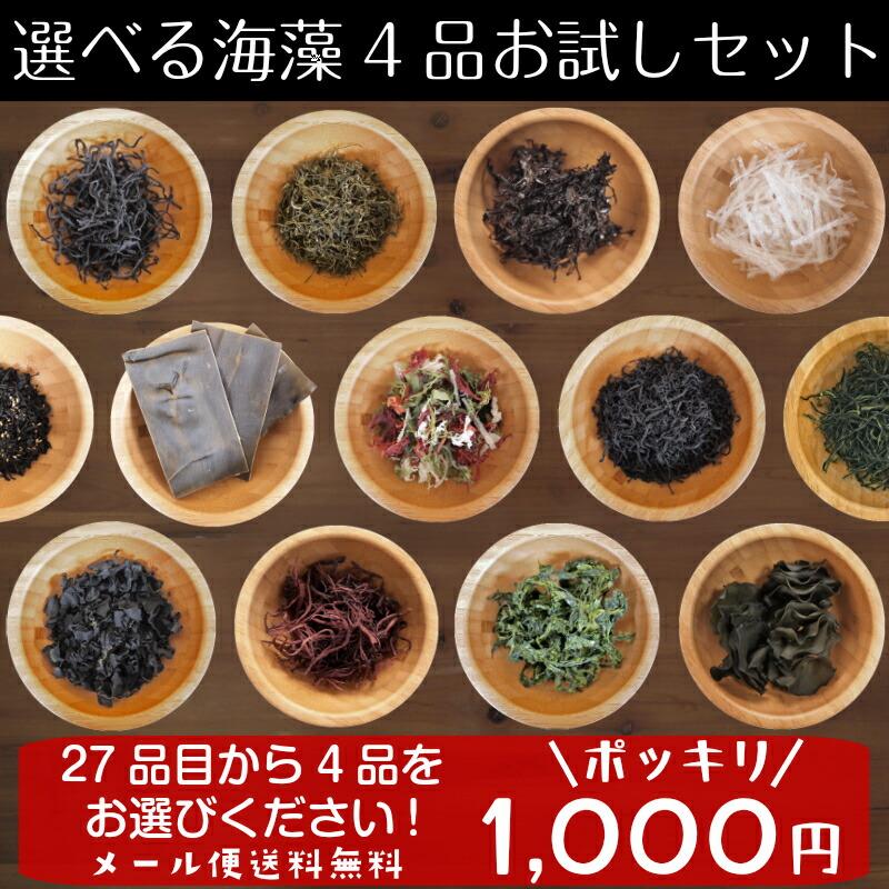 海藻4品お試しセット