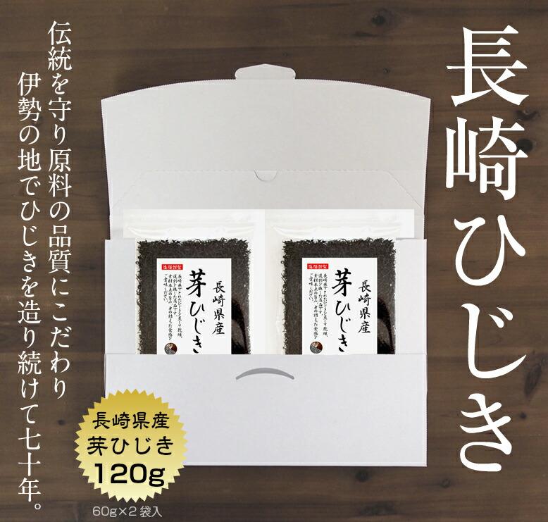 長崎ひじき