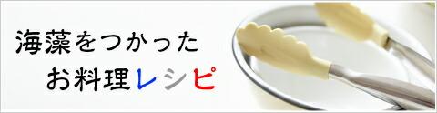 海藻を使ったお料理レシピ