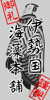 伊勢志摩の海藻