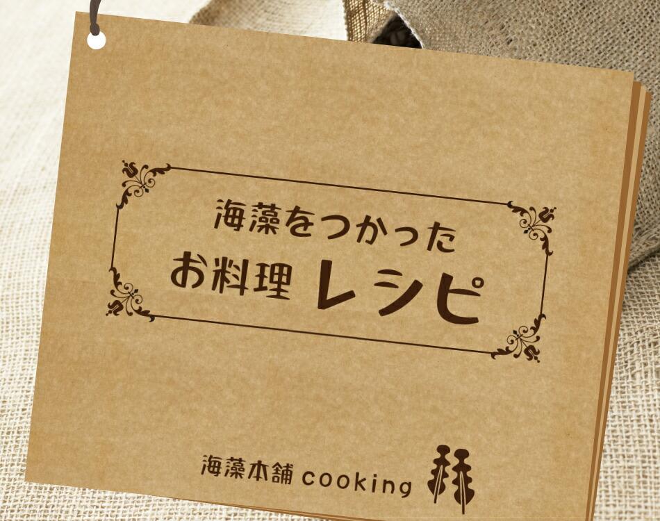 海藻本舗cooking