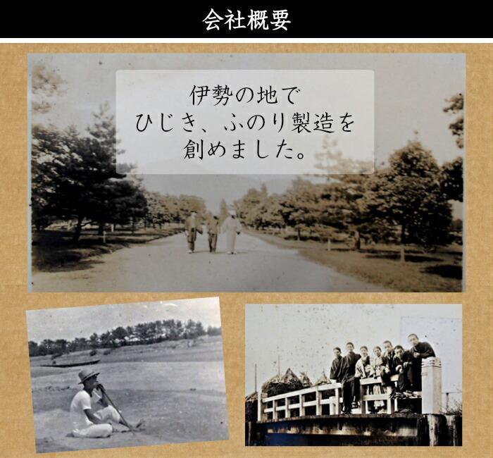 上部家は、大淀の地で芝居小屋をしていました。1948年(昭和23年)上部商店を創設。伊勢ふのり、伊勢ひじきの製造を始めました。