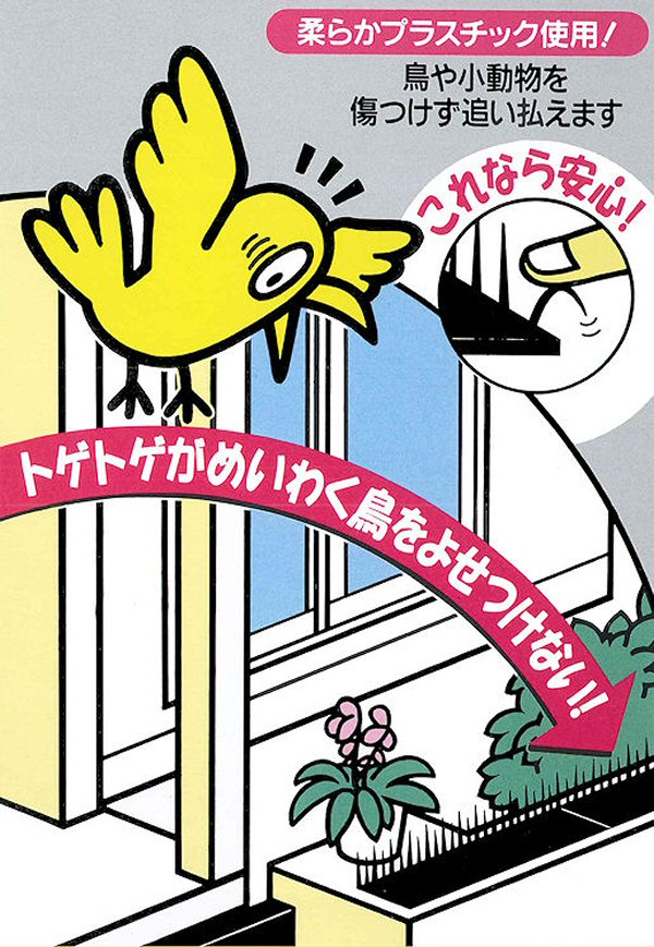 ハト対策・カラス対策・小鳥対策・ネコ対策ベランダ・看板・糞被害防止