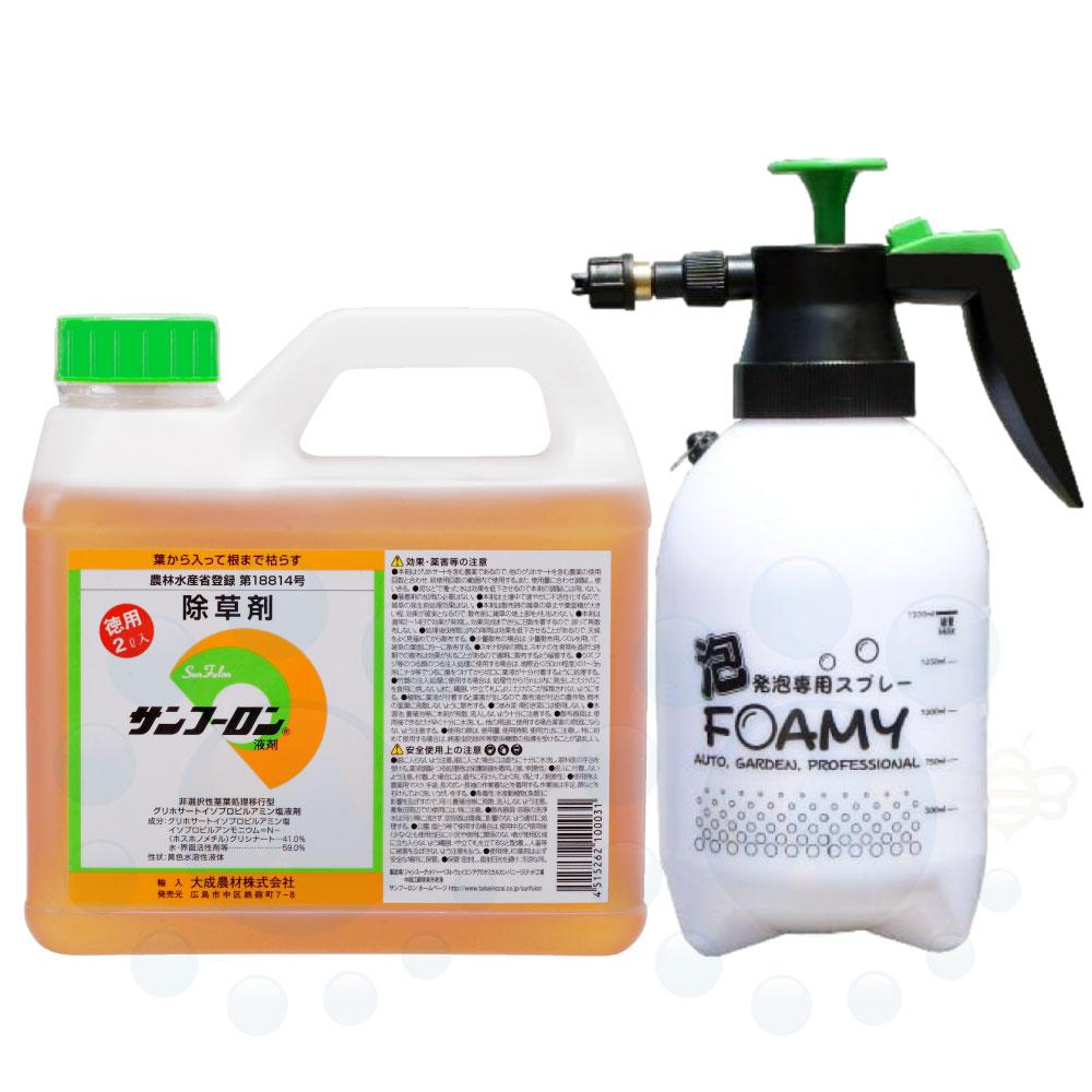 サンフーロン液剤 2L+噴霧器セット