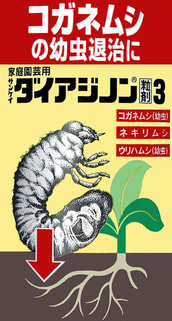 コガネムシ(ウリハムシ幼虫、コガネムシ類幼虫)、ネキリムシ類、ケラ、タネバエ、コオロギが原因の病気対策に!住友化学園芸 ダイアジノン粒剤3