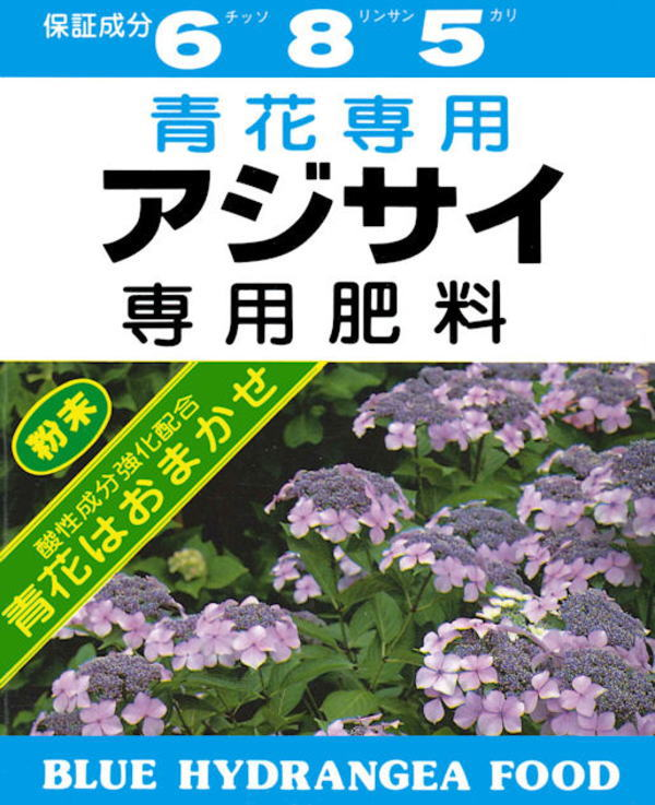 酸性成分強化配合、青花専用アジサイ専用肥料