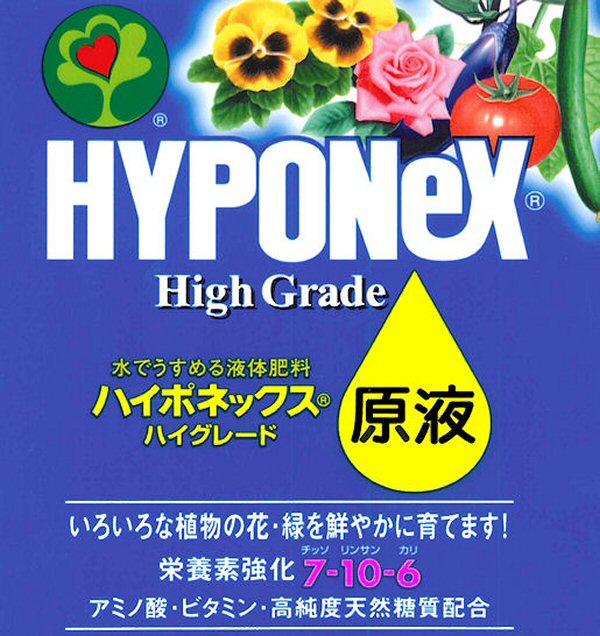 ハイポネックス ハイグレード原液/450ml/チッソ7・リンサン10・カリ6
