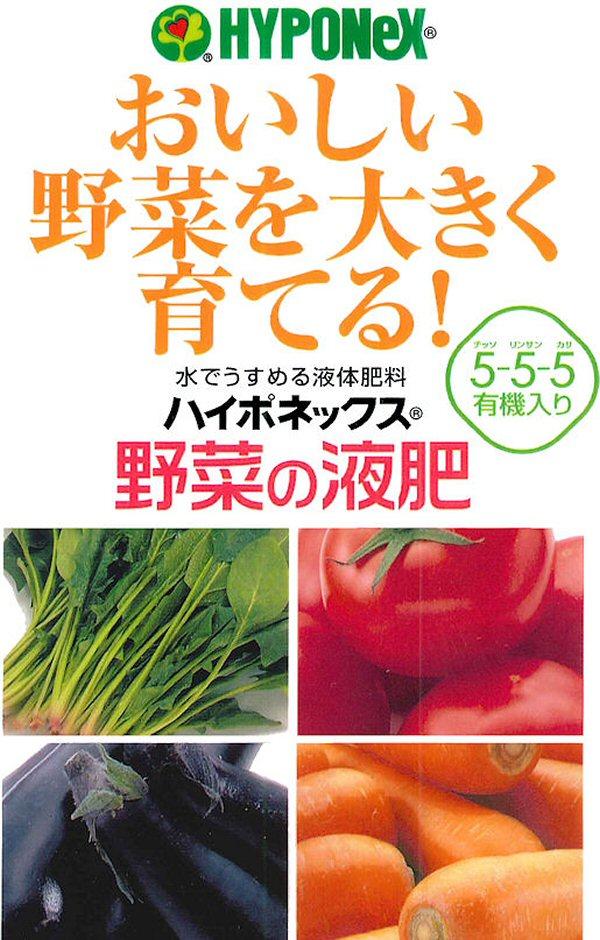 ハイポネックス 野菜の液肥 450ml チッソ5・リンサン5・カリ5