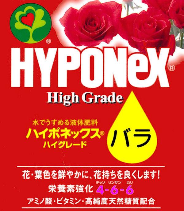 水でうする液体肥料/ハイポネックスハイグレード バラ/450ml/ハイポネックスジャパン
