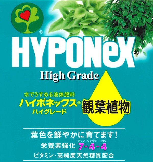 ハイポネックス ハイグレード観葉植物/450ml/チッソ7・リンサン4・カリ4