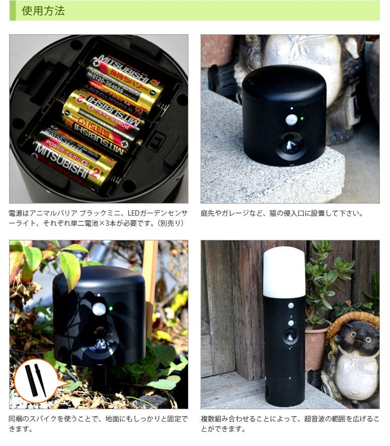 使用方法 電源はアニマルバリア ブラックミニ、LEDガーデンセンサーライト、それぞれ単二電池×3本が必要です。(別売り) 庭先やガーレージなど、猫の侵入口に設置して下さい。 同梱のスパイクを使うことで、地面にもしっかりと固定できます。 複数組み合わせることによって、超音波の範囲を広げることができます。