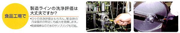 ルミテスターPD-20(ATPふき取り検査システム)