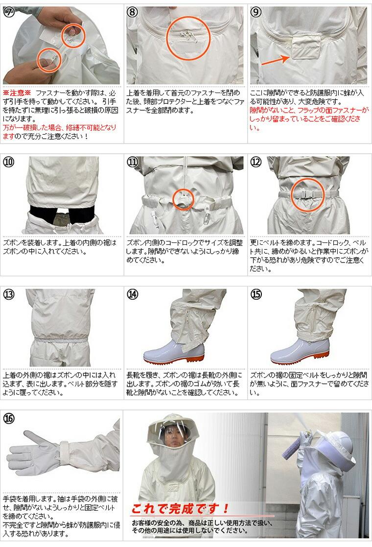 蜂防護服ラプター3 使用方法2