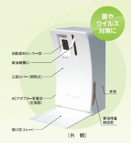株式会社ピオニーコーポレーション オートディスペンサー PD-1000