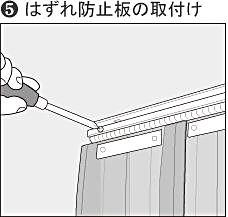 工場の害虫侵入防止 オプトロンカーテン