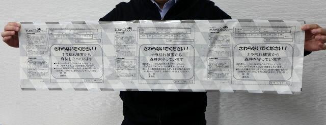 カシノナガキクイムシ調査シート