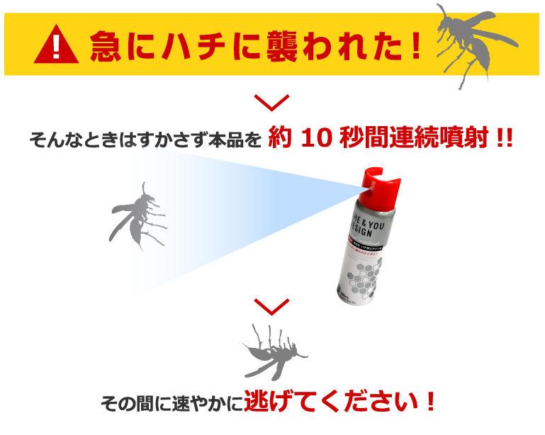ハチ用エアゾール 100mL    携帯用 蜂防除 スプレー