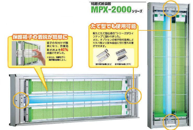 ムシポンMPX-2000シリーズ  安全無害 捕虫器!