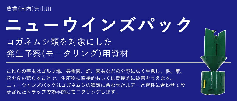 ニューウインズパック コガネムシ類を対象にした発生予察(モニタリング)用資材